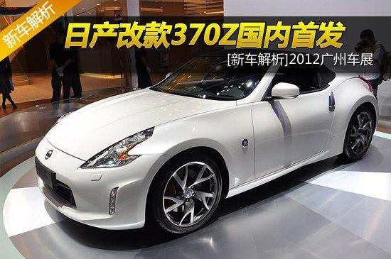 [新车解析]日产改款370Z跑车国内首发亮相