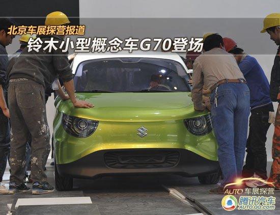[北京车展探营]铃木新小型概念车G70登场