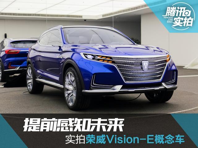 提前感知未来 实拍荣威Vision-E概念车