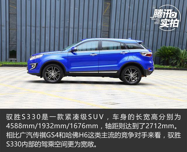 [新车实拍]江铃驭胜S330实拍 科技型城市SUV