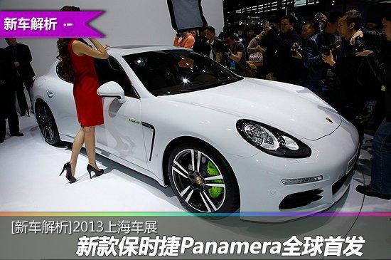 [新车解析]新款保时捷Panamera全球首发