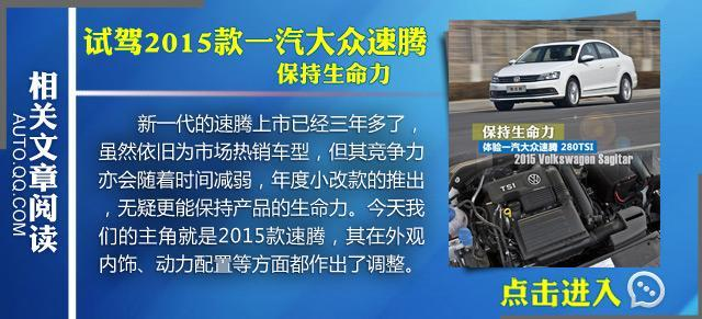 2015款速腾对比新一代408 紧凑级标杆之争