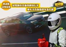 赛车手评价昂科拉GX