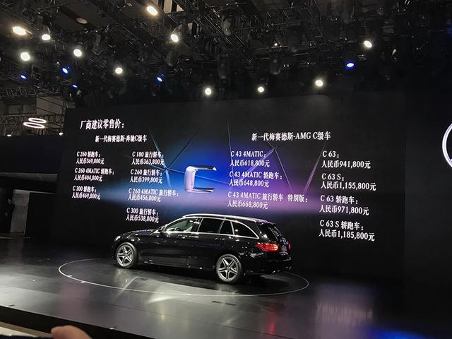 新款梅赛德斯-AMG C级家族正式上市 售61.88-118.58万