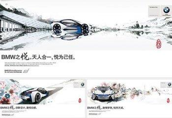 BMW之悦人车社会篇
