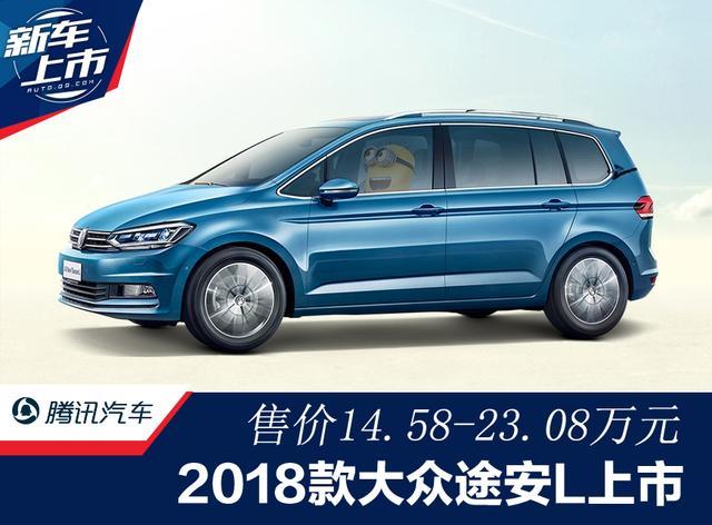 2018款途安L上市 售价14.58-23.08万元