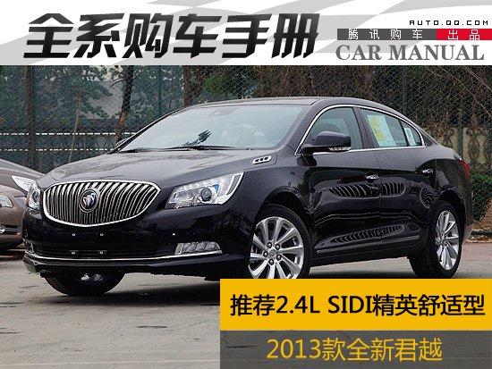 推荐2.4L精英舒适型 2013款君越购车手册