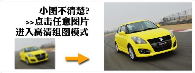 赛道试驾铃木速翼特运动版 不要贴膘要狂飙