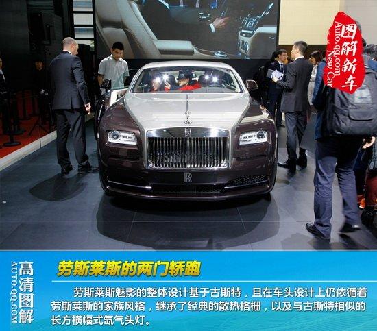 [图解新车]劳斯莱斯魅影上海车展国内首发