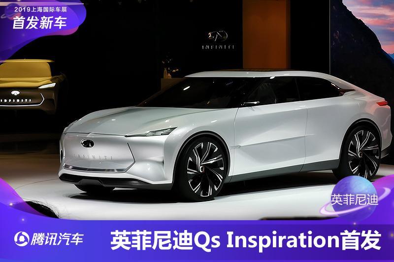 定位中大型车 英菲尼迪Qs Inspiration全球首发