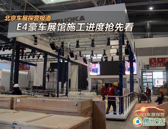 [北京车展探营]E4豪车展馆施工进度抢先看