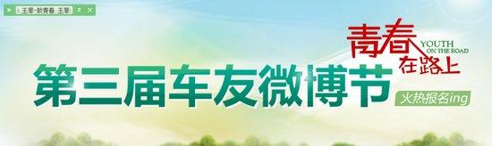 第三届中国车友微博节活动说明