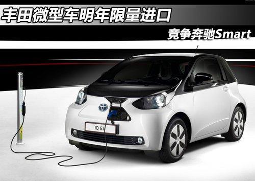丰田微型车明年限量进口 竞争奔驰smart