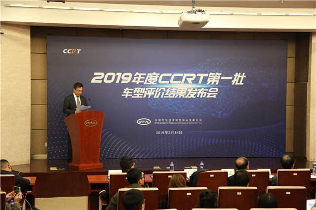2019年度CCRT第一批车型评价结果发布