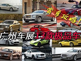 绝对给力 广州车展13款极品车观展指南
