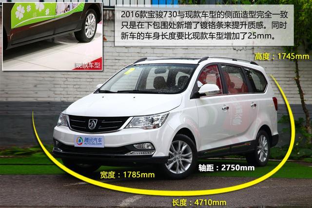 2016款宝骏730实拍 销量王再升级高清图片