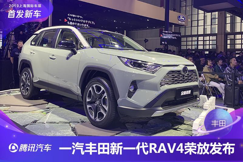 风格更硬派/第四季度上市 新一代RAV4荣放首发