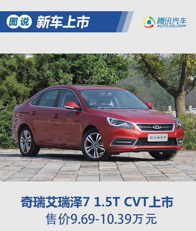 奇瑞艾瑞泽7 1.5T CVT上市 售9.69-10.39万