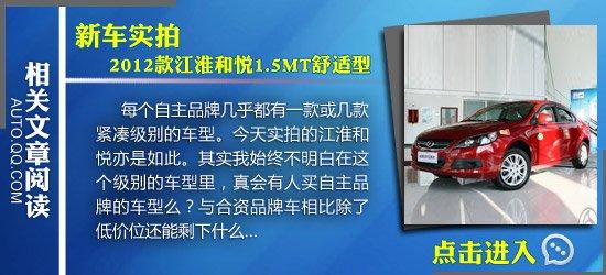 [新车上市]江淮同悦新车型北京车展上市