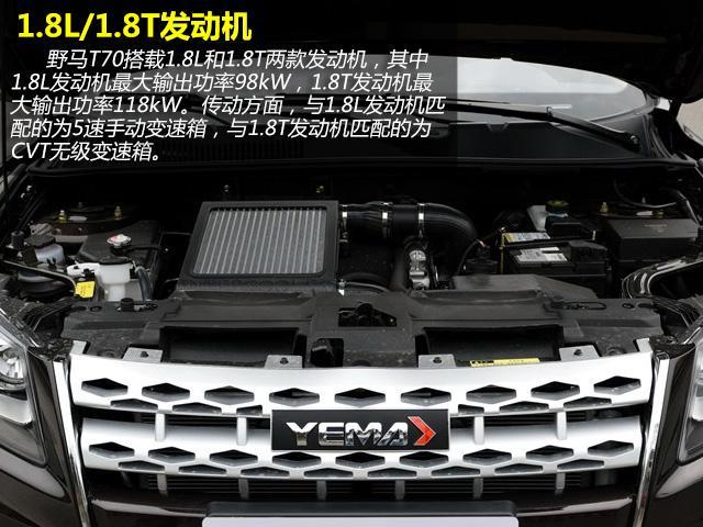 野马t70搭载1.8l和1.8t两款发动机,其中1.8l发动机最大输出功高清图片
