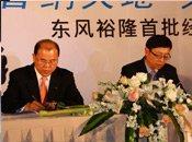 东风裕隆与经销商签约