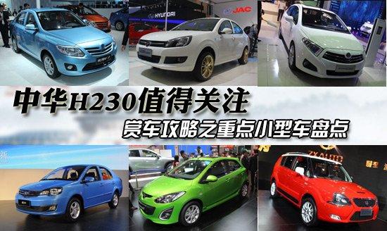 [车展导购]中华H230值得关注 重点小型车盘点
