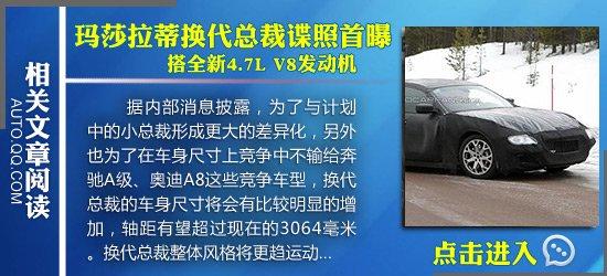 [国内车讯]玛莎拉蒂Kubang将亮相北京车展
