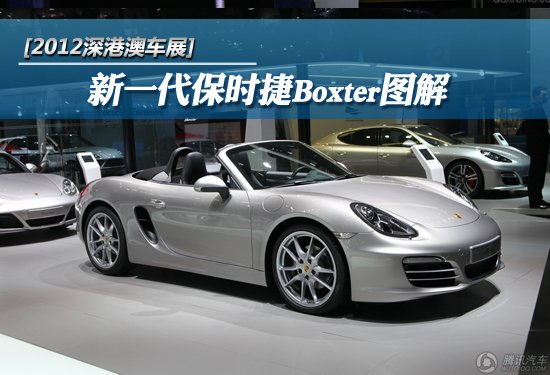 [图解新车]全新保时捷Boxster 革新式升级
