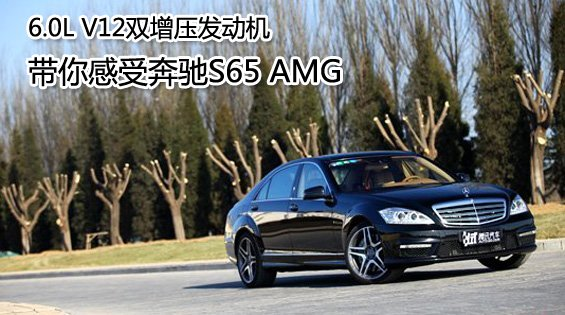 6.0L V12双增压发动机 带你感受奔驰S65 AMG