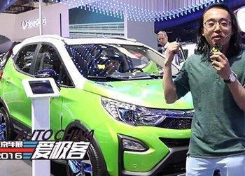 2016北京车展爱极客现场视频 比亚迪元