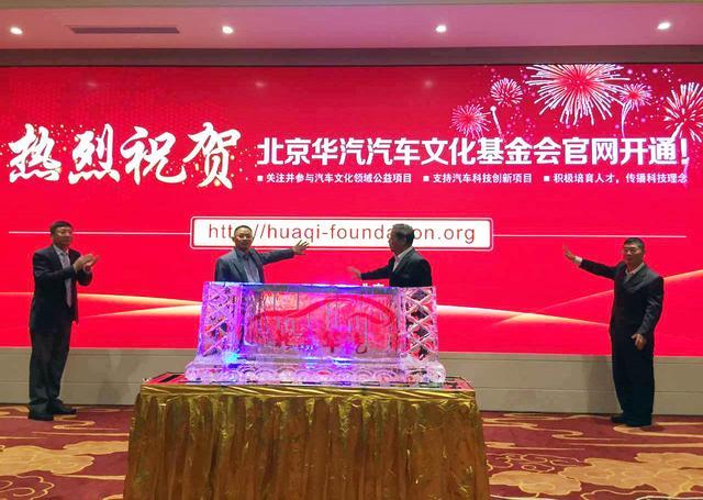 北京华汽汽车文化基金会正式成立