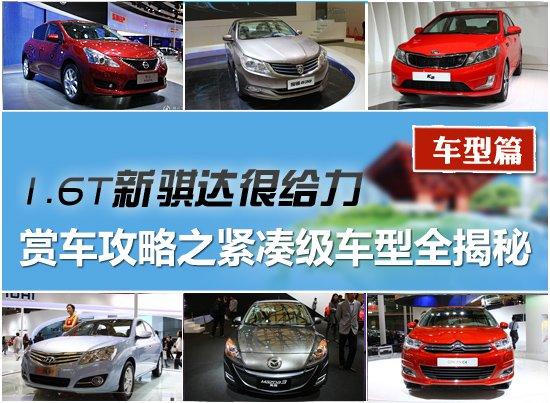2011上海车展赏车攻略之紧凑级车型全揭秘