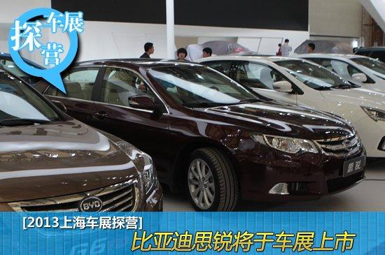 [上海车展探营]比亚迪思锐将于车展上市