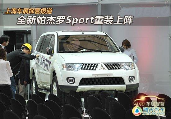 上海车展探营报道 全新帕杰罗Sport重装上阵