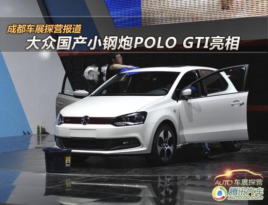 [成都车展探营]大众小钢炮POLO GTI亮相