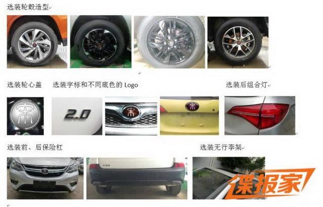 增2.0L动力车型 比亚迪宋2.0L申报信息曝光