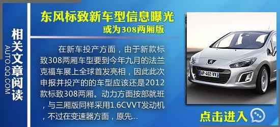 [新车发布]标致2008小型SUV官方图发布