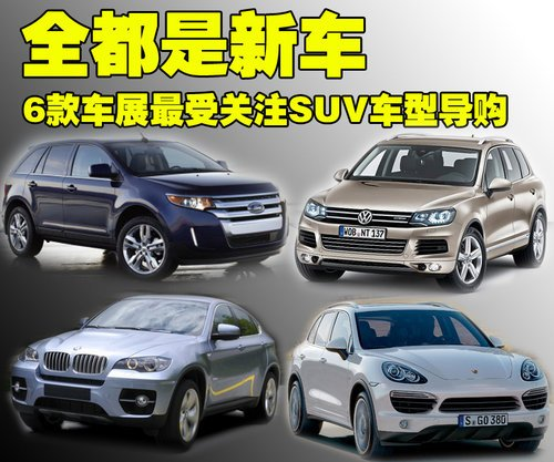 全都是新车 6款车展最受关注SUV车型导购