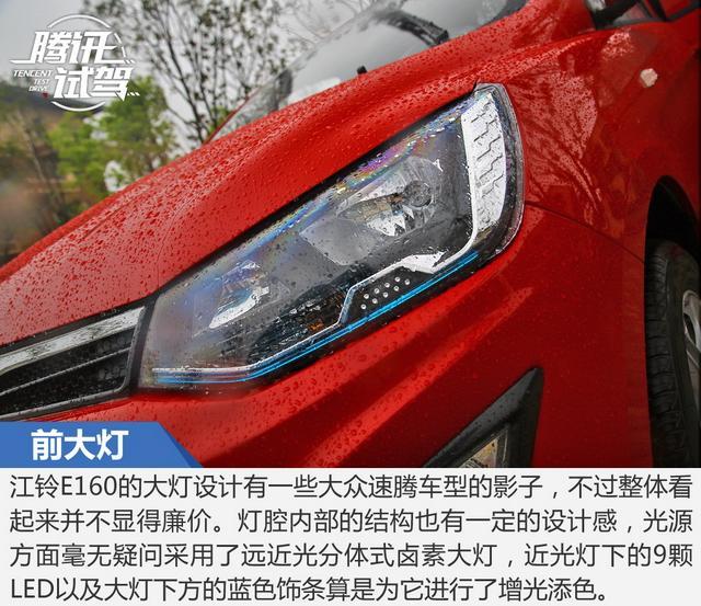 实惠代步小电车 体验江铃新能源E160/E200S