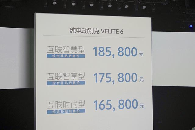补贴后售16.58万起 别克VELITE 6纯电动版面市