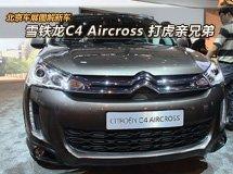 雪铁龙C4 Aircross