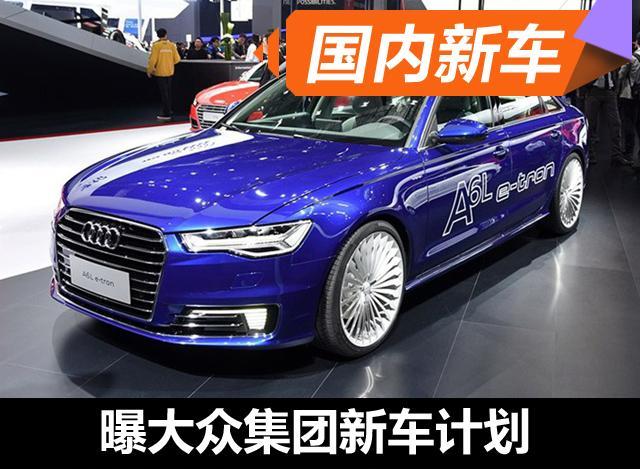 曝大众集团新车计划 主攻SUV和新能源车型