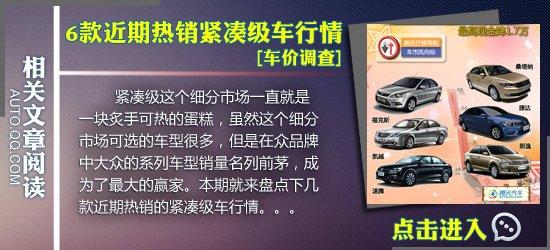 销量回升的日系车型行情 最高直降3万元