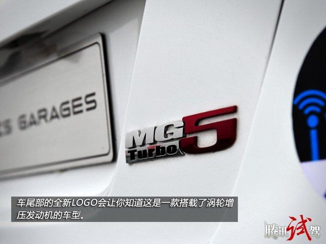 试驾上汽MG5 1.5T/2014款MG6 更完善的升级