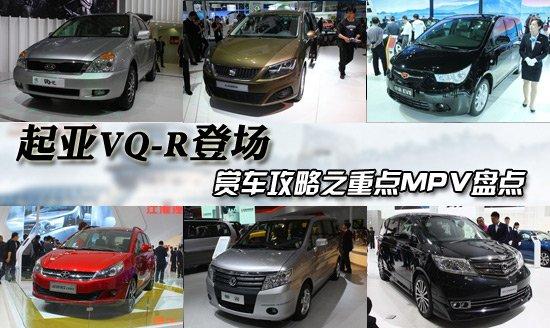 [车展导购]起亚VQ-R登场 重点MPV车型盘点