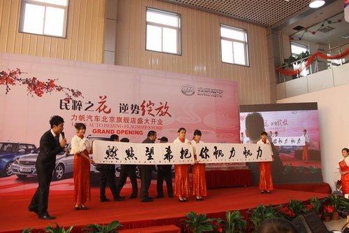 力帆汽车北京奥图卡4S旗舰店 正式开业