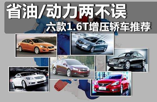 省油动力两不误 6款主流1.6T增压车型推荐