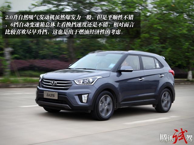 腾讯试驾北京现代ix25 2.0 为时未晚