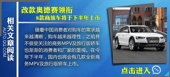 8款商旅车将于下半年上市