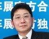 长安福特马自达汽车有限公司执行副总裁 罗明刚